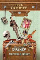 Гарднер Э.С. - Партия в покер' обложка книги