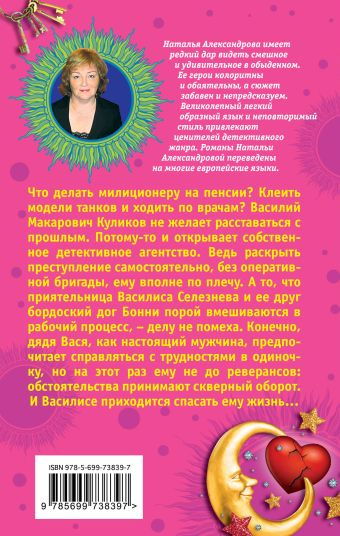 Колдовской месяц, или Неправда о любви Александрова Н.Н.