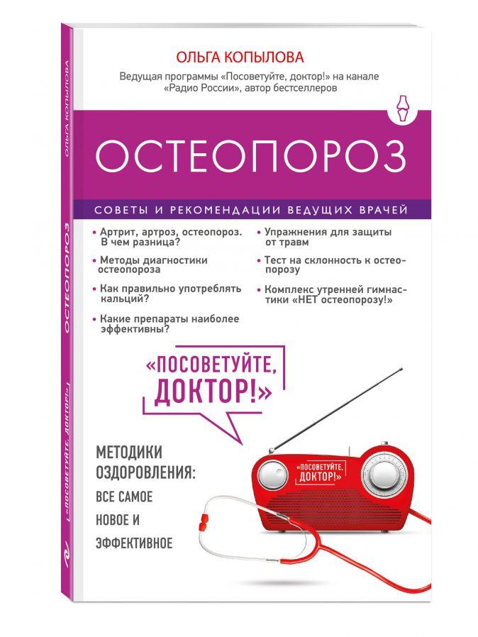 Ольга Копылова - Остеопороз. Советы и рекомендации ведущих врачей обложка книги