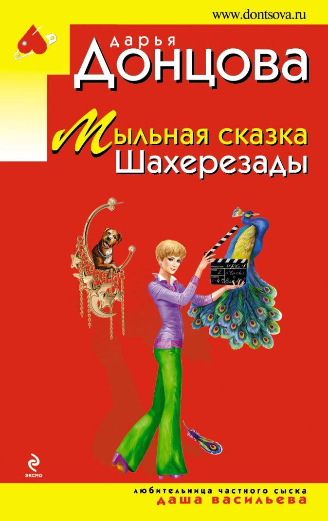 Донцова Д.А. - Мыльная сказка Шахерезады обложка книги