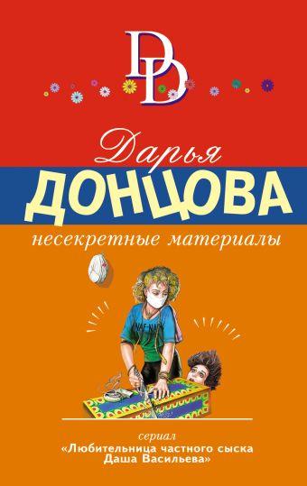 Несекретные материалы Донцова Д.А.