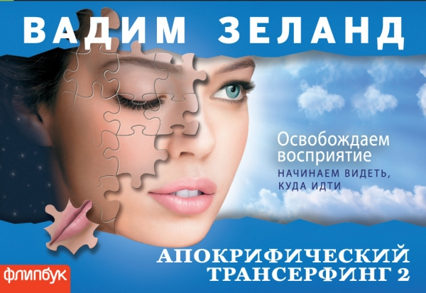 Апокрифический Трансерфинг-2: Освобождаем восприятие Вадим Зеланд