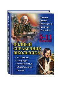 Полный справочник школьника: 5-11 классы