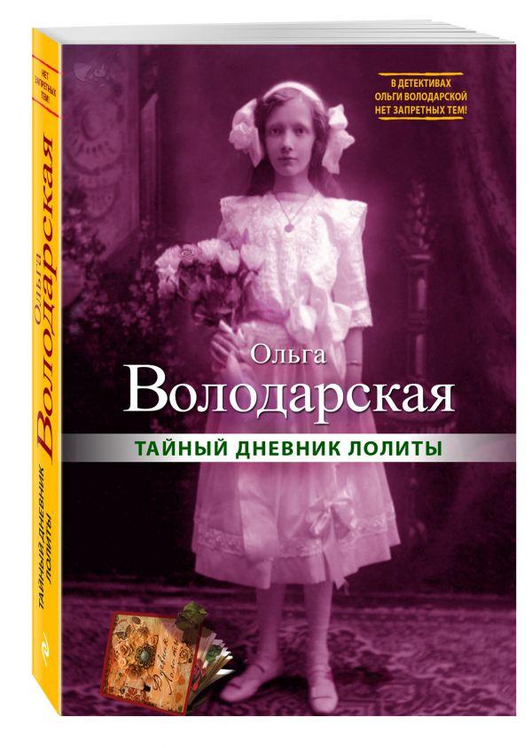 Тайный дневник Лолиты Володарская О.