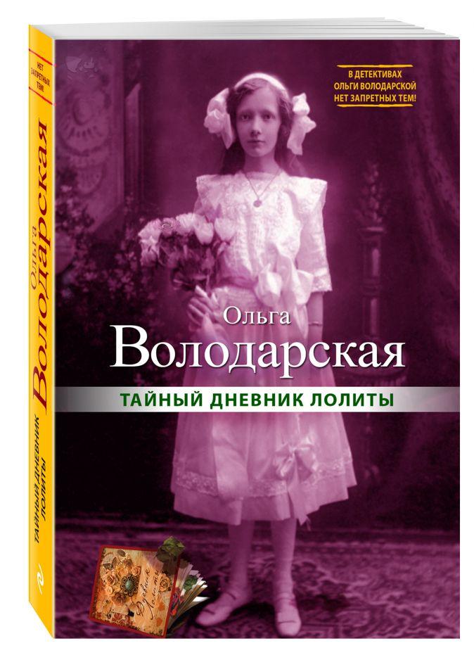 Ольга Володарская - Тайный дневник Лолиты обложка книги