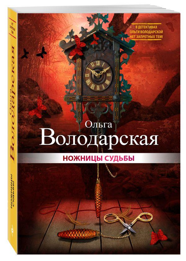 Ножницы судьбы Володарская О.
