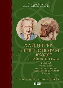 Хайдеггер и гиппопотам входят в райские врата: Жизнь, смерть и жизнь после смерти через призму философии и шутки