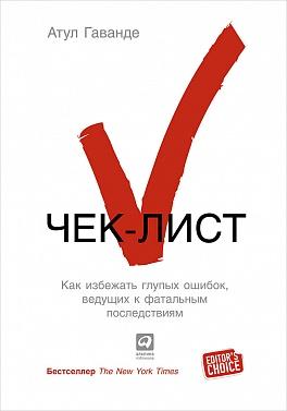 Гаванде А. - Чек-лист: Как избежать глупых ошибок, ведущих к фатальным последствиям обложка книги