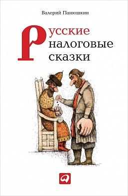 Русские налоговые сказки Панюшкин В.