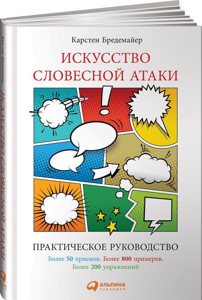 Бредемайер К. - Искусство словесной атаки. Практическое руководство обложка книги