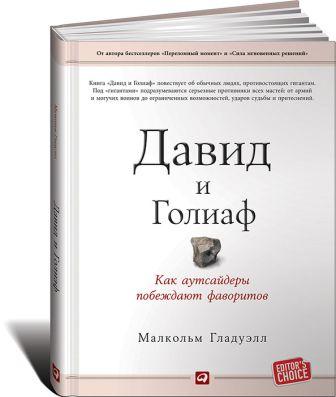 Гладуэлл М. - Давид и Голиаф: Как аутсайдеры побеждают фаворитов обложка книги