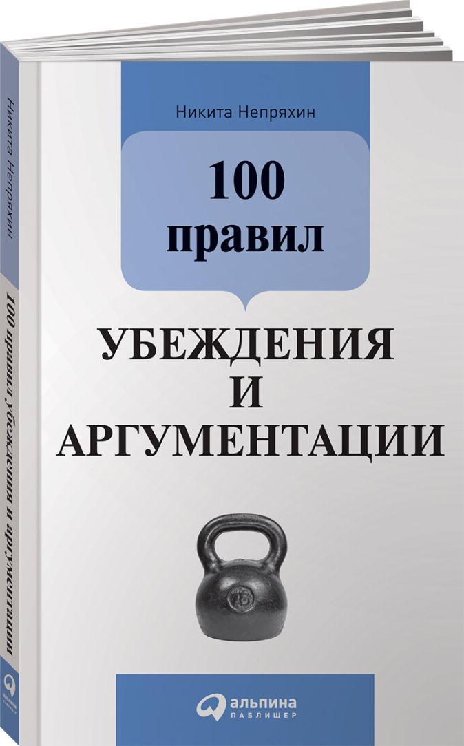 Непряхин Н. - 100 правил убеждения и аргументации обложка книги