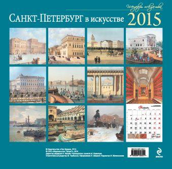 Санкт-Петербург в искусстве. Шедевры искусства. Календарь настенный на 2015 год