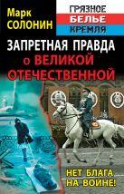 Солонин М.С. - Запретная правда о Великой Отечественной. Нет блага на войне!' обложка книги