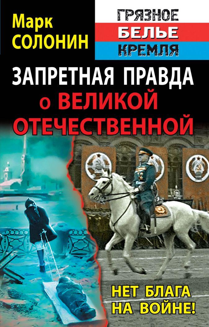 Солонин М.С. - Запретная правда о Великой Отечественной. Нет блага на войне! обложка книги