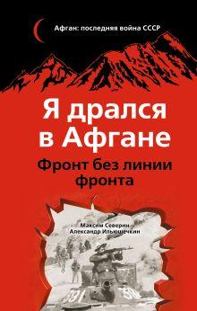 Афган: Последняя война СССР