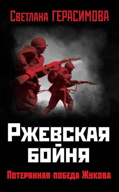 Ржевская бойня. Потерянная победа Жукова - фото 1