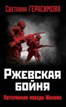 Герасимова С.А. - Ржевская бойня. Потерянная победа Жукова' обложка книги