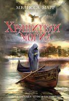 Мелисса Марр - Хранители могил' обложка книги