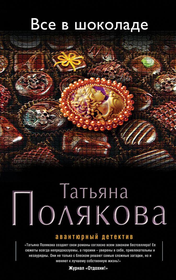 Полякова Т.В. - Все в шоколаде обложка книги