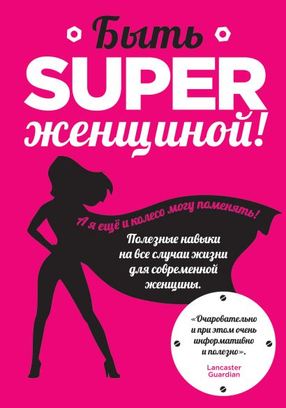 Быть superженщиной! Полезные навыки на все случаи жизни для современной женщины - фото 1