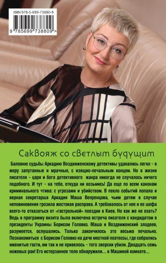 Саквояж со светлым будущим Татьяна Устинова