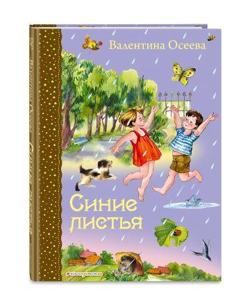 Валентина Осеева - Синие листья обложка книги