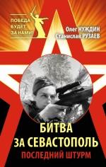 Нуждин О., Рузаев С. - Битва за Севастополь. Последний штурм обложка книги