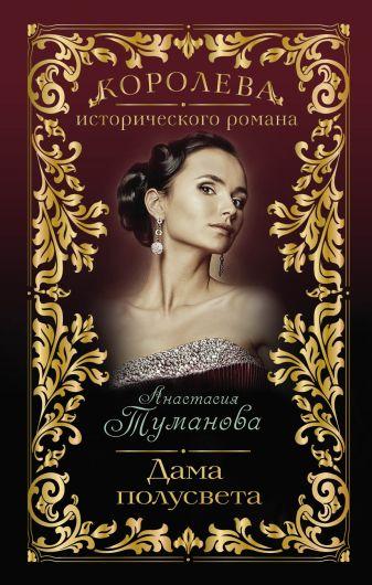 Туманова А. - Дама полусвета обложка книги