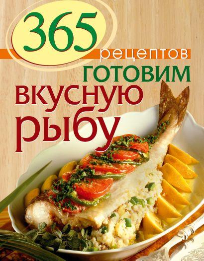 365 рецептов. Готовим вкусную рыбу - фото 1