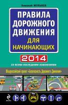 Жульнев Н.Я. - Правила дорожного движения для начинающих 2014 (со всеми последними изменениями)' обложка книги