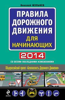 Правила дорожного движения для начинающих 2014 (со всеми последними изменениями)