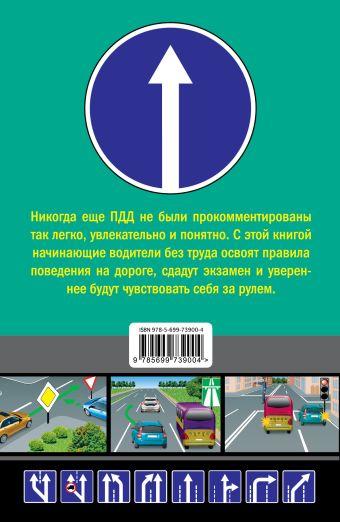 Правила дорожного движения для начинающих 2014 (со всеми последними изменениями) Жульнев Н.Я.