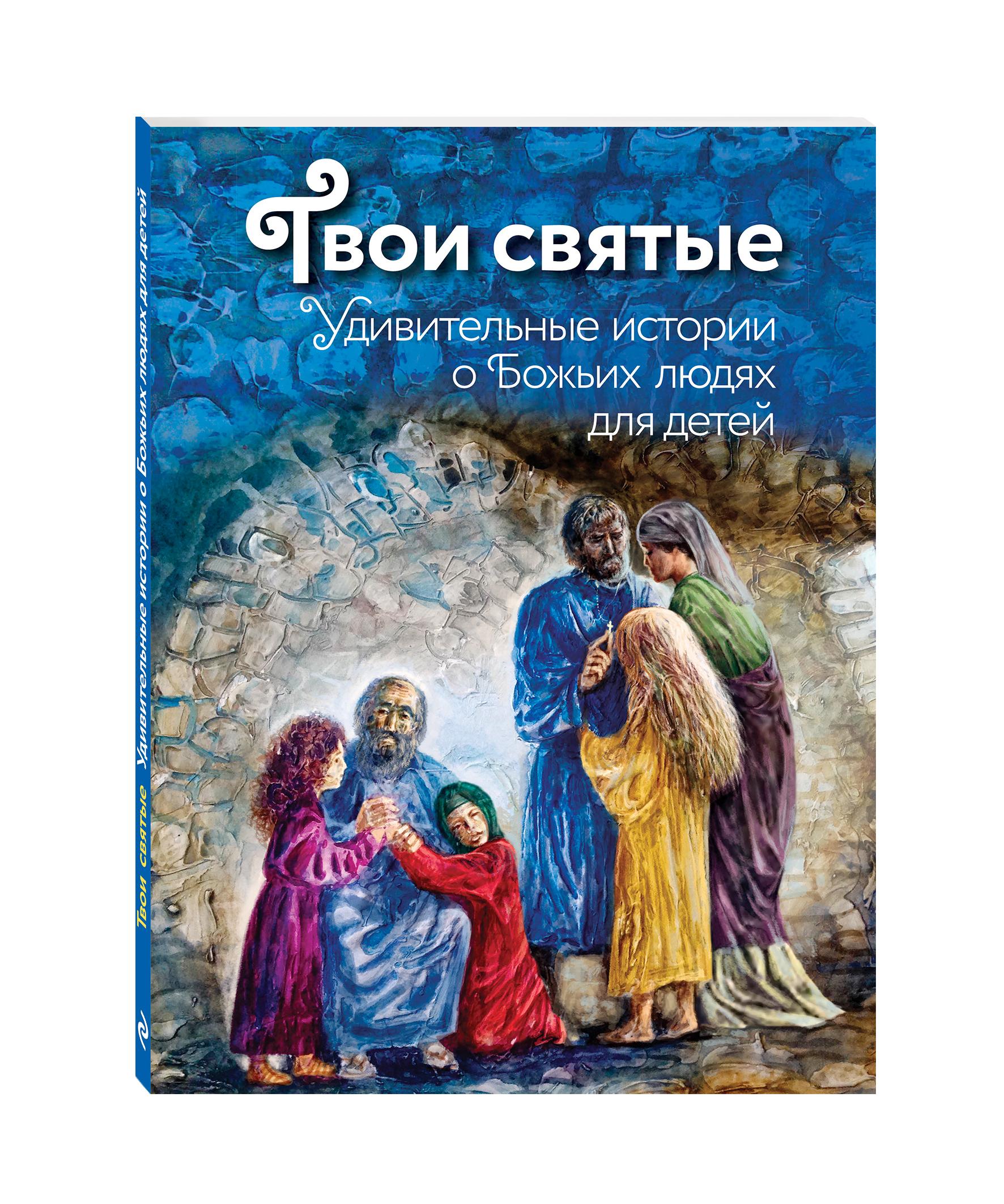 Екатерина Щеголева Твои святые: Удивительные истории о Божьих людях