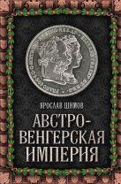 Шимов Я. - Австро-Венгерская империя' обложка книги