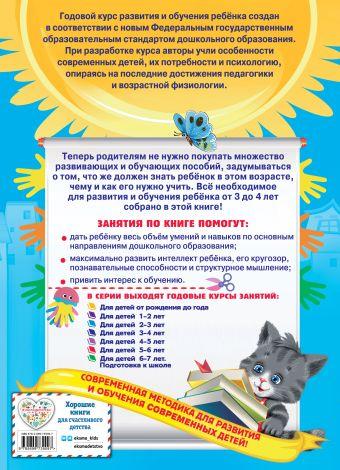 Годовой курс занятий:для детей 3-4 лет (с наклейками) А. Далидович, Е. Лазарь, Т. Мазаник и др.