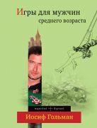 Гольман И. - Игры для мужчин среднего возраста' обложка книги