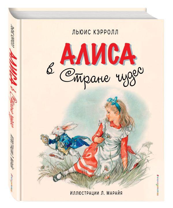 интересно Алиса в Стране чудес книга