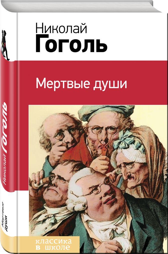 Николай Гоголь - Мертвые души обложка книги