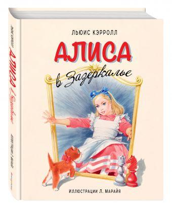 Алиса в Зазеркалье Льюис Кэрролл