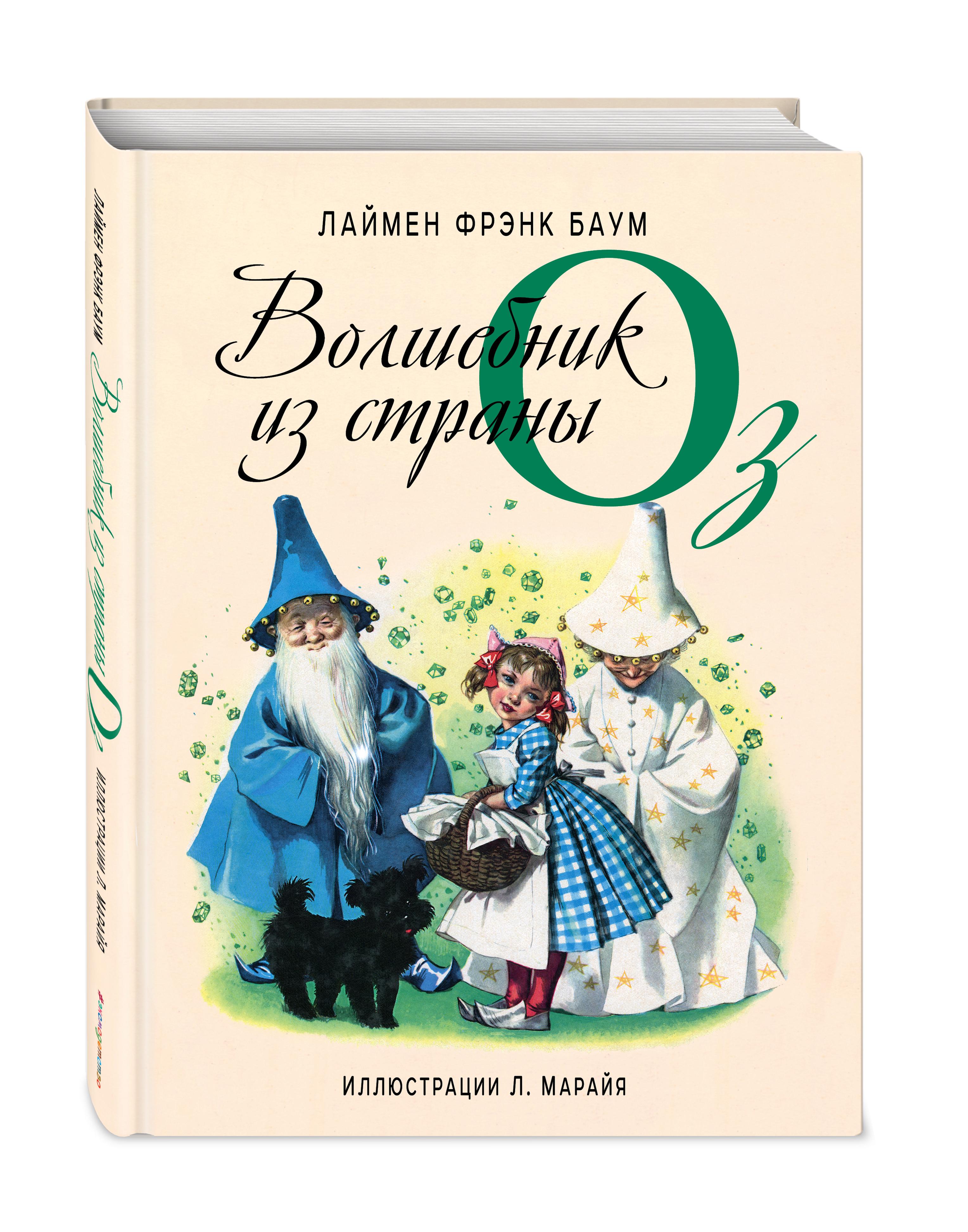 Лаймен Фрэнк Баум Волшебник из страны Оз лаймен фрэнк баум удивительный волшебник страны оз дороти и волшебник в стране оз