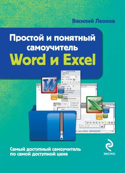 Простой и понятный самоучитель Word и Excel - фото 1