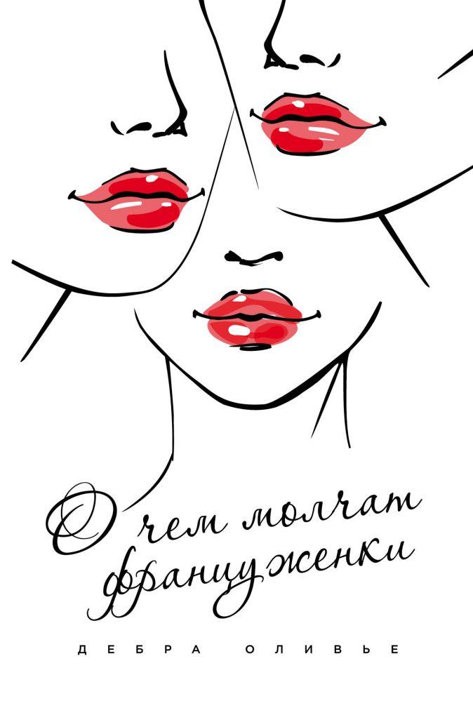 Дебра Оливье - О чем молчат француженки обложка книги