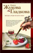 Жукова-Гладкова М. - Звезда среди ясного неба' обложка книги