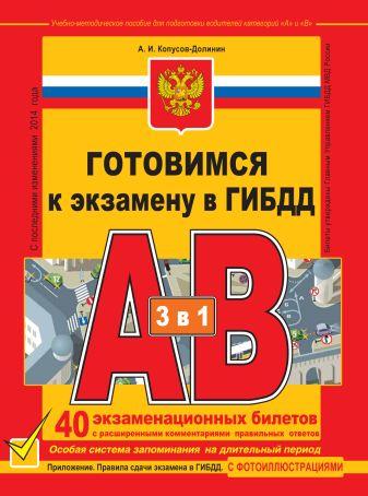 Копусов-Долинин А.И. - Готовимся к экзамену в ГИБДД категории АВ (2014 год) обложка книги