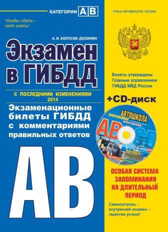 Копусов-Долинин А.И. - Экзамен в ГИБДД. Категории А, В 2014 г. (с последними изменениями) (+CD) обложка книги