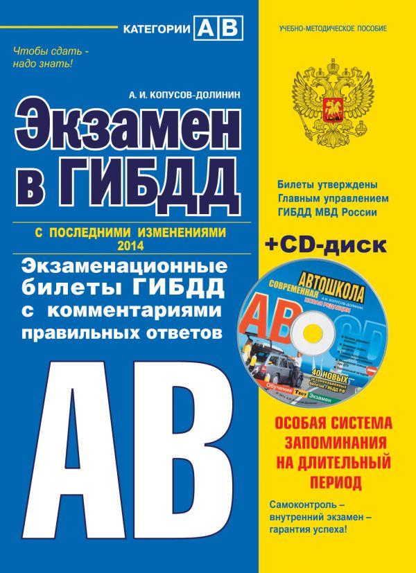 Экзамен в ГИБДД. Категории А, В 2014 г. (с последними изменениями) (+CD) Копусов-Долинин А.И.