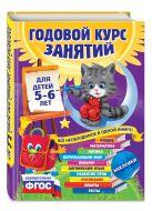 Зарапин В.Г., Лазарь Е., Мельниченко О. - Годовой курс занятий: для детей 5-6 лет (с наклейками)' обложка книги