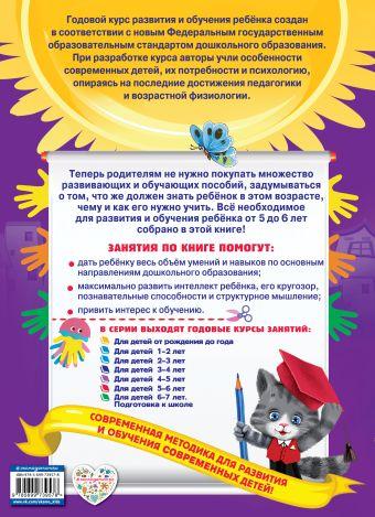 Годовой курс занятий: для детей 5-6 лет (с наклейками) В. Зарапин, Е. Лазарь, О. Мельниченко и др.