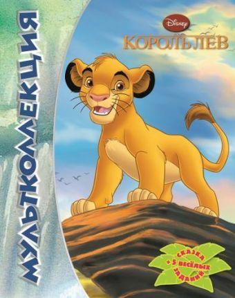 Король Лев. Мультколлекция.